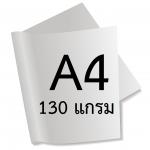 กระดาษอาร์ตด้าน 130 แกรม A4
