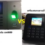 เทียบเครื่องสแกนลายนิ้วมือ cmi688 vs cmi689