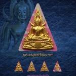 พระพุทธชินราช เนื้อผงพุทธคุณปิดทอง (ระบุสี) หลวงปู่เณรแก้ว คัมภีโร
