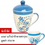 แก้ว(เซรามิค)มีฝาปิด ลายซากุระ(ฟ้า) +แถมแก้วน่ารักลายซากุระ