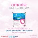 อมาโด้ คอลลาเจนไตรเปปไทด์ AMADO HACP Collagen ผิวใส ไร้ริ้วรอย