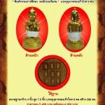 กุมารทองเก้าโกศ สูง 7.5 นิ้ว เนื้อโลหะ กรรมการสีทองครูบาชัยชนะ