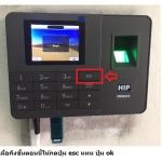 เทคนิคการดาวน์โหลดข้อมูลด้วย flash drive