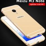เคส Meizu M3 Note อลูมิเนียม +หลัง PC