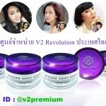 ครีม V2 Revolution