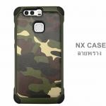 เคส Huawei P9 Plus ลายพรางทหาร (NX CASE)