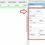 การนำเข้าข้อมูลพนักงานด้วย Excel