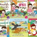 นิทานเรียนรู้ภาษาไทย ชาลี ชีวา