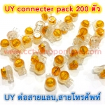 UY connector pack 200 ตัว