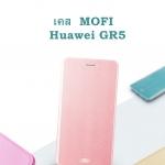 เคส Huawei GR5 ฝาพับหนัง MOFI
