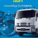 หนังสือ คู่มือซ่อมเพลา รถบรรทุก ISUZU ตระกูล FX&GX (FXZ, GXZ) ภาษาไทย