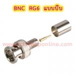 BNC RG6 แบบบีบ