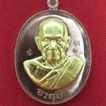 เหรียญอายุยืน ปี2559 เนื้อนวะหน้ากากทองคำ หลวงพ่อฟู วัดบางสมัคร