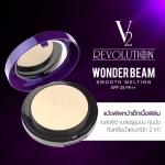 แป้งพัฟ V2 Wonder Beam Revolution วีทู
