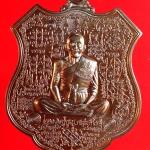 เหรียญมหาปราบ 2 เหนือดวง หนุนดวง เนื้อทองแดงรมมันปู หลวงปู่บุญ วัดบ้านหมากหมี่