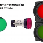 การใช้ไฟเขียวไฟแดงแจ้งสถานะร่วมกับเครื่องสแกนลายนิ้วมือ