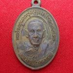 เหรียญหล่อโบราณรุ่นแรก เนื้อนวะโลหะ หลวงปู่เจ้าคุณทอง วัดปลดสัตว์