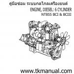 หนังสือ คู่มือซ่อม ระบบกลไกลเครื่องยนต์ และพาสนัมเบอร์อะไหล่ จักรกลหนัก Cummins ENGINE DIESEL 6 สูบ (2001-8)