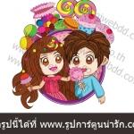 รูปการ์ตูนคู่รัก สีสันสดๆสวยงาม