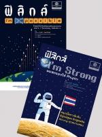 คู่มือชุดฟิสิกส์ I am (2 เล่ม)