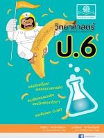 วิทย์คิดกล้วยๆ ป.6