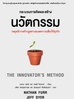กระบวนการคิดและสร้างนวัตกรรม