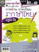 เก่งภาษาไทย อนุบาล 2 เล่ม 1 ชุดแบบฝึกหัดการอ่าน การเขียน ปฐมวัย