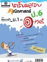 เตรียมสอบ คณิตศาสตร์ ป.6 สอบเข้า ม.1 และ o-net