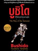 บูชิโด วิถีแห่งนักรบซามูไร