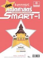 เซียน คณิตศาสตร์ smart 1