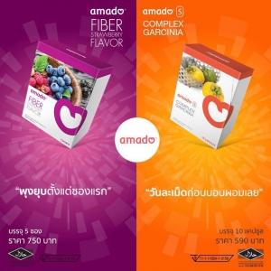อมาโด้ Amado เซ็ททดลอง15วัน