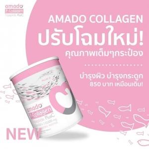 อมาโด้ คอลลาเจนไตรเปปไทด์ AMADO P-Collagen ผิวใส ไร้ริ้วรอย