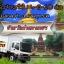 รถรับจ้างจังหวัดจันทบุรี thumbnail 1