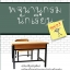พจนานุกรมนักเรียน ฉบับพิมพ์ 2 สี