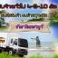 รถรับจ้างในจังหวัดเพชรบุรี thumbnail 1