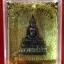 พระกริ่ง9ทศวรรษ ปี2558 เนื้อทองแดงมันปู หลวงพ่อโสธร วัดโสธรวรารามวรวิหาร thumbnail 4