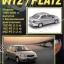 CD คู่มือซ่อม วงจรไฟฟ้า(Wiring Diaram) ทั้งคัน รถยนต์ TOYOTA Vitz / Platz ปี 1999-2005เครื่องยนต์ 1SZ-FE, 1NZ-FE, 2NZ-FE (ภาษารัสเซีย) thumbnail 1