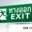 กล่องไฟทางหนีไฟ กล่องไฟทางออก EXB111, EXB112, EXB101, EXB102, Box LED Series (Exit Sign Lighting Max Bright C.E.E.) thumbnail 2