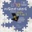 เก่งคณิตศาสตร์ เพิ่มเติม ม.1 เล่ม 1
