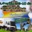 รถรับจ้างในจังหวัดลพบุรี thumbnail 1
