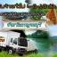 รถรับจ้างจังหวัดกาญจนบุรี thumbnail 1