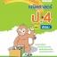 คณิตคิดกล้วยๆ คณิตศาสตร์ ป.4 รวม 2เทอม