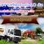 รถรับจ้างในจังหวัดบุรีรัมย์ thumbnail 1