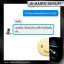 เบบี้สวีส บี-แฮร์เซรั่ม / BABY SWEET B-HAIR SERUM thumbnail 117