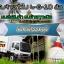 รถรับจ้างในจังหวัดนนทบุรี thumbnail 1