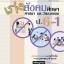 เก่ง สังคมศึกษา สาสนาและวัฒนธรรม ป.6 เล่ม 1