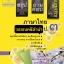 สรุป ถามตอบ และแบบฝึกหัด ภาษาไทย ป.3 วรรณคดีลำนำ