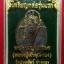เหรียญหล่อโบราณรุ่นแรก เนื้อนวะโลหะ หลวงปู่เจ้าคุณทอง วัดปลดสัตว์ thumbnail 3
