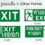 กล่องไฟทางหนีไฟ กล่องไฟทางออก สลิมไลน์ EXB303TRE,EXB303TCE Slimline LED Series (Exit Sign Lighting Max Bright C.E.E.) thumbnail 3