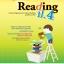 คู่มือพ่อแม่สอนลูก ชุด เซียนภาษา Reading ป.4